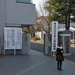 Yokohama City University Entrance Examination Day